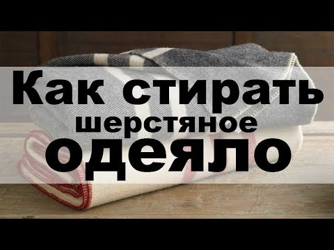 Как постирать ватное одеяло в домашних условиях в стиральной машине автомат