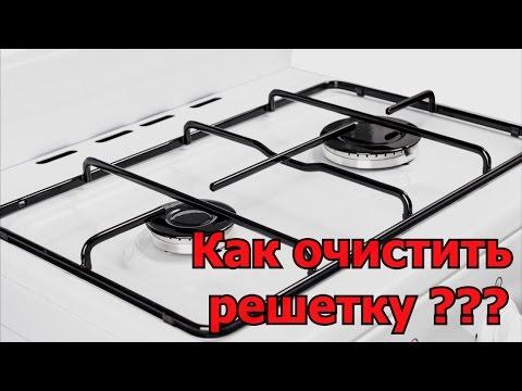 Как очистить решетку газовой плиты от нагара в домашних условиях