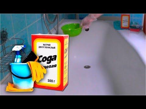 Узнайте как с помощью соды и уксуса вернуть ванне белизну