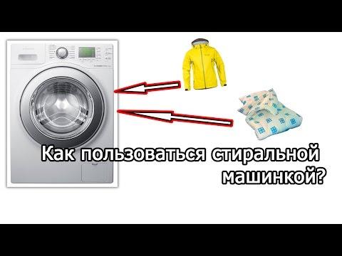 Как стирать полиэстер вручную и в стиральной машине